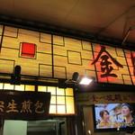 金鳳酒家 - 【市場通り】沿い
