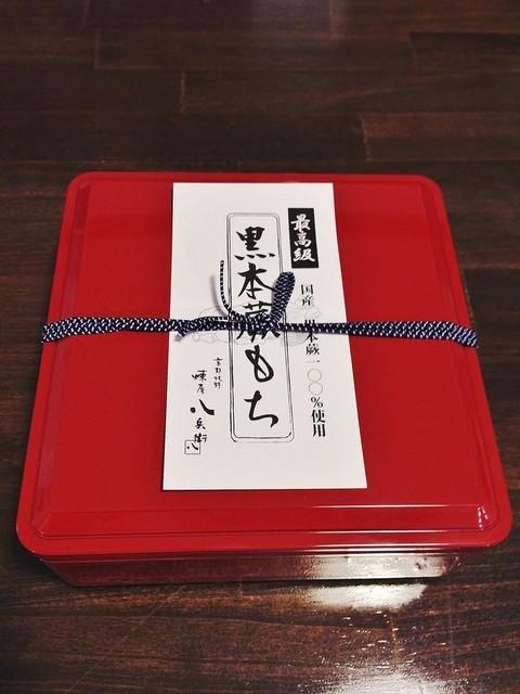 京都北野 煉屋八兵衛 - 黒本蕨もち