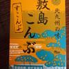 西村商店 - 料理写真:敷島こんぶ 105円