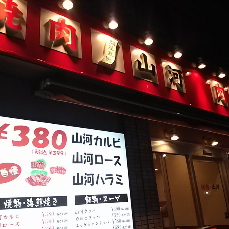 焼肉 山河 田端店