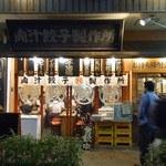 肉汁餃子製作所 - 聖蹟桜ヶ丘高架下にあります