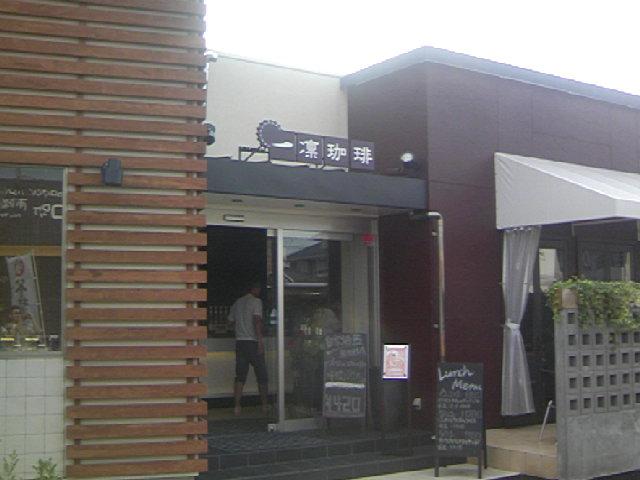 一凛珈琲 上尾店