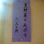 うすたろす - 夏には夏野菜の天ぷら、秋にはきのこになるんでしょうか