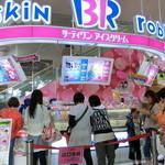 サーティワンアイスクリーム - 2013年6月。夕方に立ち寄りました。30周年記念「ハッピー・フォー・ユー」の販売中!!!