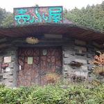 壺小屋 - メルヘンチックな外観