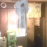 ホルモン酒場 焼酎家「わ」 - 正面玄関(Tシャツ裏)