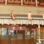 米久本店 - 玄関前 全景 ①