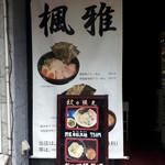 麺や 楓雅 -
