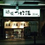 越後つけ麺 維新 - '13/08/15