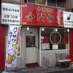 金門飯店 - ヴィアイン東京大井町の裏手