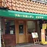 フルーツガーデンオオサキ -