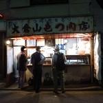 大倉山もつ肉店 -