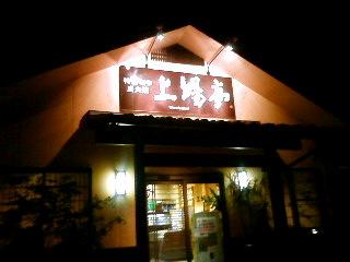 上場亭 唐津バイパス店