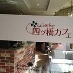 四ツ橋カフェ - このお店結構目立ちます♪