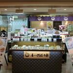 喜八洲総本舗 - 伊丹空港内売店