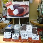 喜八洲総本舗 - 季節限定の月見団子は赤福とほとんど同じ味でした(;^ω^)