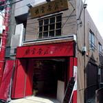 鼎雲茶倉 - お店の外観です