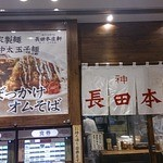 長田本庄軒 - 外観