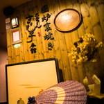 まりも亭 - がんこ寿司ビル3Fエレベーター真横 【本館】入口