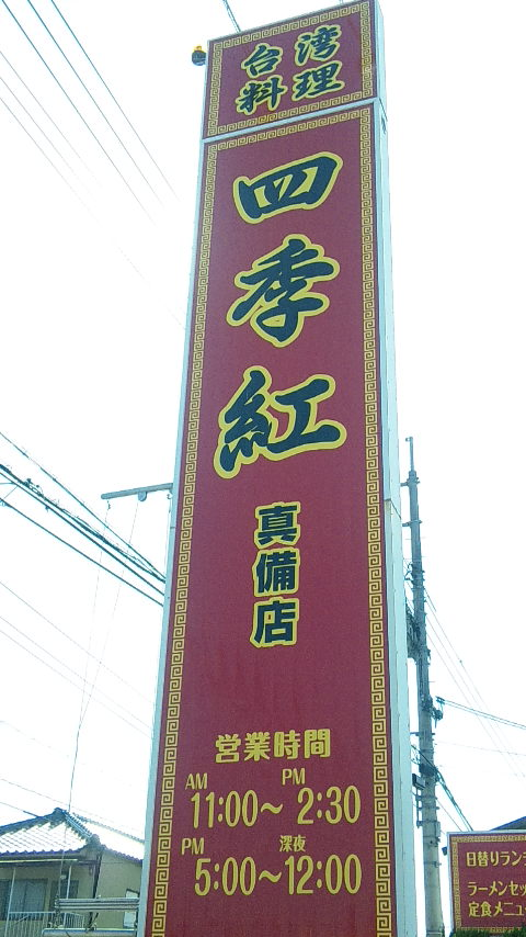 台湾料理 四季紅 真備店