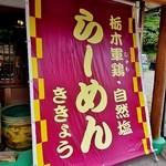 21729186 - 栃木軍鶏・自然塩らーめんの店(?)