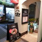 スープカレー専門店 kuu - 再開店後