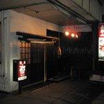 酒菜 杏 - お店入り口