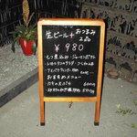 酒菜 杏 - 看板