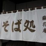 藤花庵 -