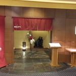 札幌エクセルホテル東急 - 和食からまつ外観