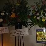 BAR PARTAGE - 開店のお花