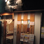 釜ひろ - 2013年10月7日訪問