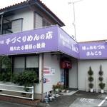三幸 - JR武蔵増戸駅から徒歩10分くらいのところにあります