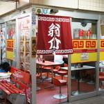 翁介 - 加古川駅前サンライズビルのB1隅っこにあります