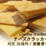 ムーンウォーク - チーズクラッカー 315円