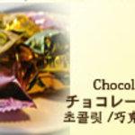 ムーンウォーク - チョコレート 315円