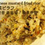 ムーンウォーク - 高菜ピラフ 315円
