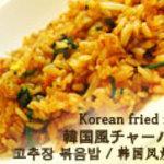 ムーンウォーク - 韓国風チャーハン 315円