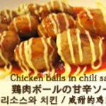 ムーンウォーク - 鶏肉ボールと甘辛ソース 315円