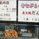 山口屋だんご店 -