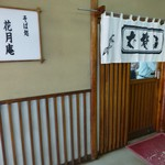 花月庵 - 2013/10/08撮影