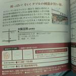 大阪王将 - 平成25年10月使用ランパス