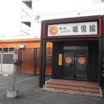 味覚館 - 味覚館 恵庭