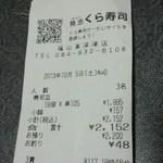 無添くら寿司 - レシート(2013.10.05)
