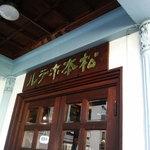 喫茶室 八十六温館 - 創業、明治29年松本ホテル花月