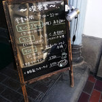 喫茶室 八十六温館 - 喫茶室花月のメニュー