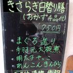 Shuboukisaragi - きさらぎ日替り膳