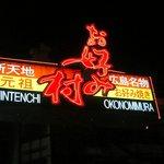 元祖へんくつや 本店 - 広島で広島焼と言えばやっぱりここかな~って。