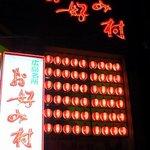 元祖へんくつや 本店 - 広島の名所ってなってます。