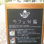 Bumbuku - お店の外のメニュー表